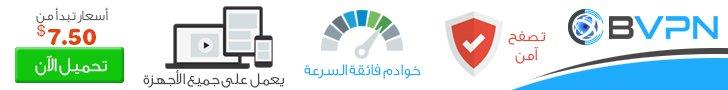 بي في بي ان 2019 لفتح المواقع المحجوبة  728x90-Arabic-concept1